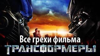 """Все грехи фильма """"Трансформеры"""""""