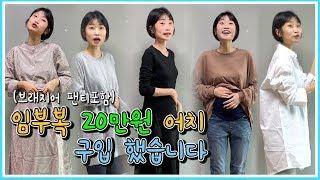 [임신21주] 임부복 스타일 추천 코디! 총 20만원어…