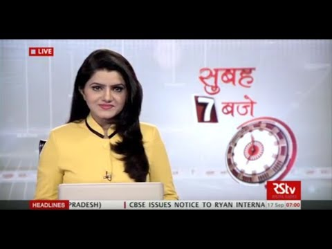Hindi News Bulletin | हिंदी समाचार बुलेटिन – Sept 17, 2017 (7 am)