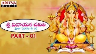 Vinayaka Chavithi Pooja Vidhanam & Katha (Telugu) - Part 01
