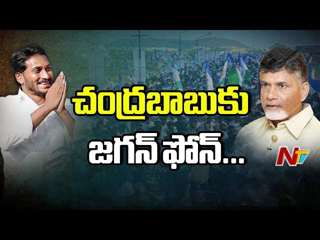 Jagan invites chandrababu over the phone to attend his oath taking ceremony