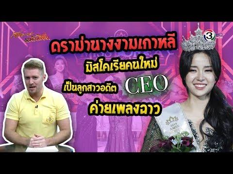 ดราม่านางงามเกาหลี มิสโคเรียคนใหม่ เป็นลูกสาวอดีต CEO ค่ายเพลงฉาว   โชว์ชุดฮันบกวาบหวิว - วันที่ 20 Jul 2019