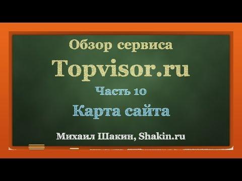 Обзор Topvisor.ru. Часть 10. Карта сайта