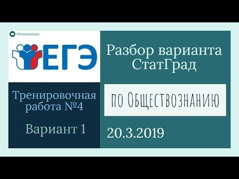 Разбор варианта ЕГЭ от Статграда по Обществознанию 20 марта 2019 (Вариант 1)