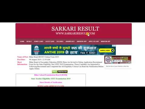 Bihar STET online form 2019 How to Fill Form | फॉर्म कैसे भरे शिक्षक भर्ती 2019l Sarkari Job 2019-20