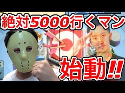 Download Youtube: 【クラロワ】絶対トロフィー5000行くマン本格始動‼︎しかし驚くべき事態が襲いかかる‼︎