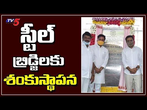 KTR And Kishan Reddy Lays Foundation Stone For Steel Bridges in Hyderabad   TV5 News teluguvoice