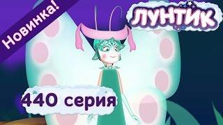 Лунтик - 440 серия. ФЕЯ. Мультики 2017