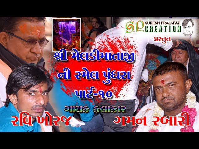 Shree Meladi mataji Pundhara  Ramel Part 10   Gaman Rabari   Ravi Khoraj     Ramel 2018