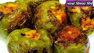 ऐसी भरवां शिमला मिर्च बनाओगे तो उंगलियां चाटते रह जाओगे/bharwa shimla mirch/potato stuffed capsicum