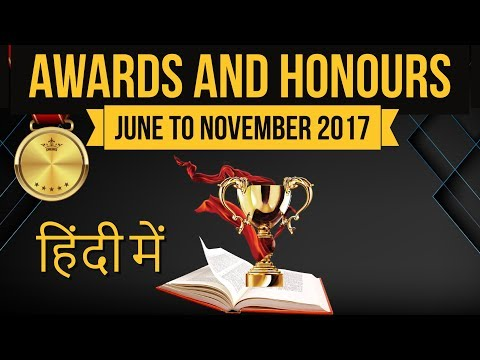 Awards and Honours - June to November - Current Affairs 2017 - Bank PO/SSC/IBPS/SBI/CGL/Clerk/UPSC