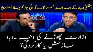Did Asad Umar resign due to conspiracies or only performance?