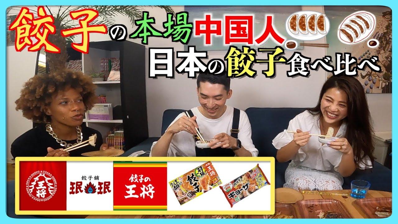 【メンバー限定動画ちょっと見せます】餃子の本場、中国人が日本の餃子を食べ比べしてみた!