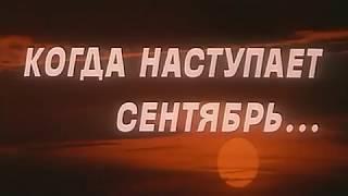 Когда наступает сентябрь...[1975г.] FHD