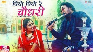 Holi Dhamaka 2019 | Piyo Piyo Re Choudhary (Full ) | Rajasthani Song 2019 | Ram Ratan Swami