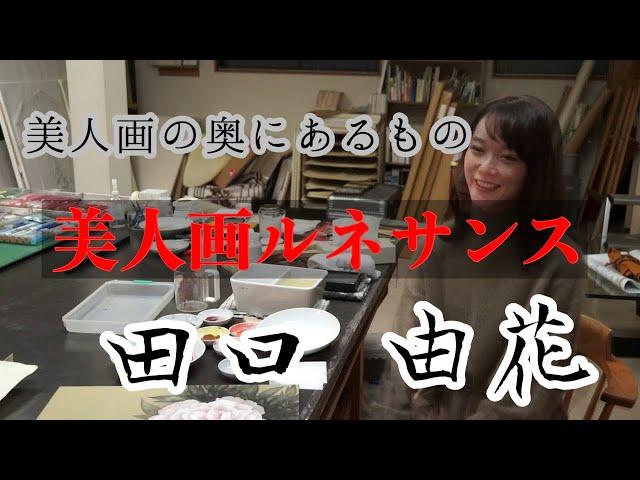 田口由花 その人にしかない何かをすくいたい「美人画ルネサンス」@うめだ阪急インタビュー【銀座ぎゃらりい秋華洞】