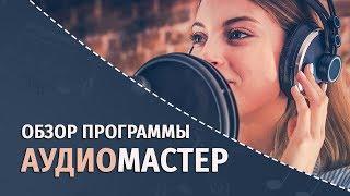 Лучший аудиоредактор на русском языке