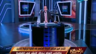 على هوى مصر - خالد صلاح : قرار حظر النشر عن قضية الرشوة الكبرى كان متوقع!