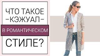 видео Как выбрать свой стиль в одежде: секреты яркой индивидуальности