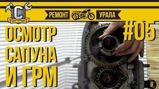 Ремонт мотоцикла Урал #05 - Осмотр сапуна и ГРМ