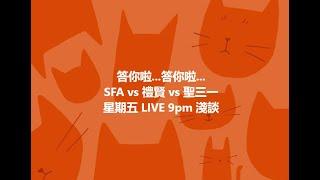 Publication Date: 2021-01-09 | Video Title: SFA vs  禮賢 vs 聖三一 淺談