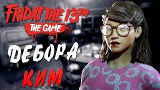 Friday the 13th: The Game — ЭПИЧНЫЕ ВЫЖИВАНИЯ ДЕБОРЫ КИМ! УНИКАЛЬНАЯ ОДЕЖДА ДЕБОРЫ ИЗ DLC!