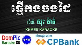 ផ្ញើកងចងដៃ សុះ ម៉ាត់ ភ្លេងសុទ្ធ - Pnher Kong Chong Dai Sos Math - DomPic Karaoke