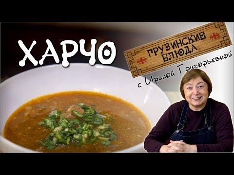 Грузинская кухня - 257 рецептов приготовления пошагово
