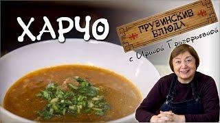 ХАРЧО. Суп из говядины с помидорами.