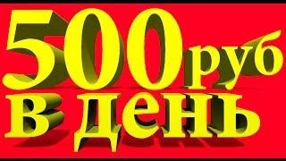 ЗАРАБОТОК В ИНТЕРНЕТЕ ОТ 10$ В ДЕНЬ БЕЗ ВЛОЖЕНИЙ!!!