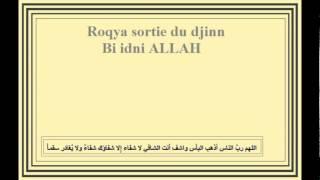 Roqya sortie du djinn bi idni ALLAH