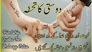 """Dosti"" | Best Quotations for Whatsapp Status In Urdu/Hindi | Best Friend Status Video"