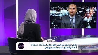 سلطة القهر والجباية تحكم قبضتها على صنعاء