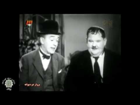 فیلم لورل و هاردی.Film Farsi Kamel