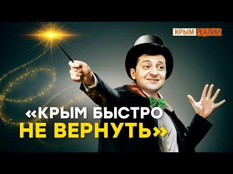Готов ли Зеленский воевать за Крым?   Крым.Реалии ТВ