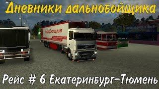 Восточный экспресс 9.0 Екатеринбург-Тюмень