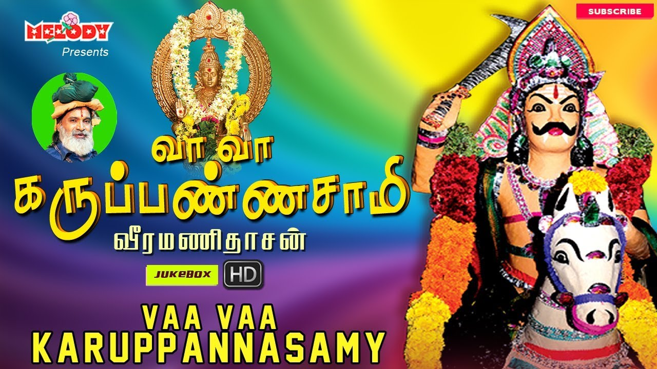 Veeramani Dasan Ayyappan Song Download | MP3 Download