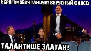 Златан Ибрагимович танцует вирусный ФЛОСС! Ибра талантлив во всём!)