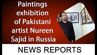 Paintings exhibition of Pakistani artist Nureen Sajid in Russia | 28 June 2019 | 92NewsHDUK