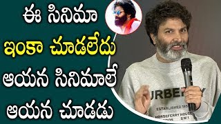 Trivikram Talking About Pavan Kalyan at Ala Vaikunthapurramuloo Movie Press Meet I Silver Screen