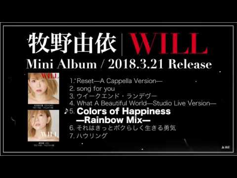 「Colors of Happiness」の参照動画
