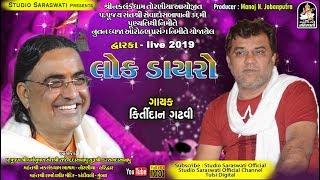dwarka dayro 2019 kirtidan gadhvi 2019 present by tulsi digital