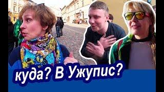 Вильнюс. ВИЗА в УЖУПИС? Самое ОТВЯЗНОЕ МЕСТО в Вильнюсе