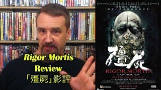 Rigor Mortis/殭屍 Movie Review