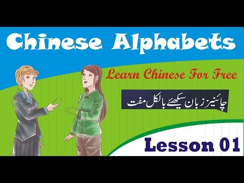 Basic Chinese For Beginners | Chinese Alphabets In English | Lesson 01