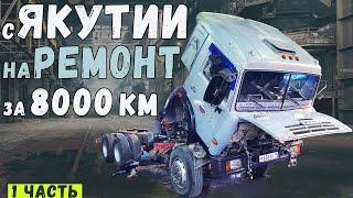 Что получилось ? КамАЗ 53215 с Якутии на капитальный ремонт,  КамАЗ 65115 камаз с пробегом