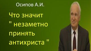 """Осипов А.И. Что значит """"незаметно принять антихриста"""""""