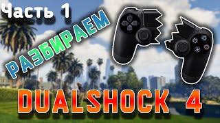 Как разобрать Dualshock 4 аккуратно Часть 1 (PS4)
