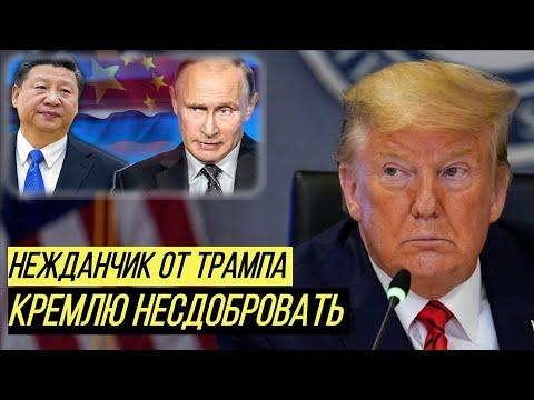 США приготовили плохие новости для Путина: удар по статусу сверхдержавы