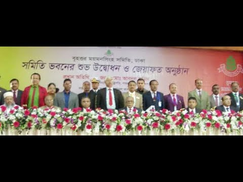 President Abdul Hamid Speech in Greater Mymenshing Association Dhaka 30 December 2017